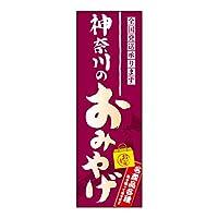 ジャストコーポレーション のぼり旗 神奈川のおみやげ 1枚入 AM-Z-1242