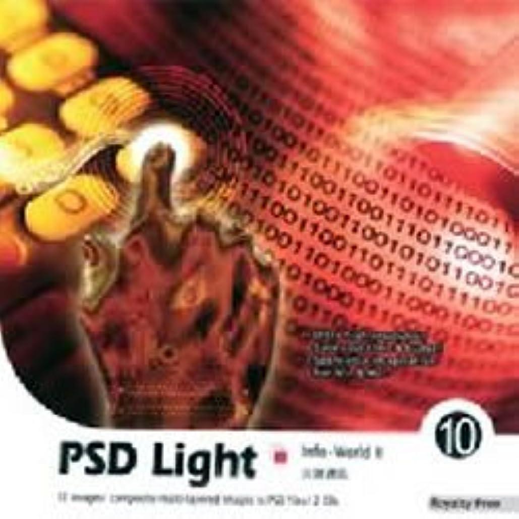 パイプライン誕生冷淡なPSD Light Vol.10 情報世界 (2)
