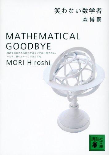 笑わない数学者 MATHEMATICAL GOODBYE (講談社文庫)の詳細を見る