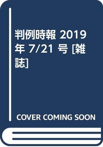 判例時報 2019年 7/21 号 [雑誌]