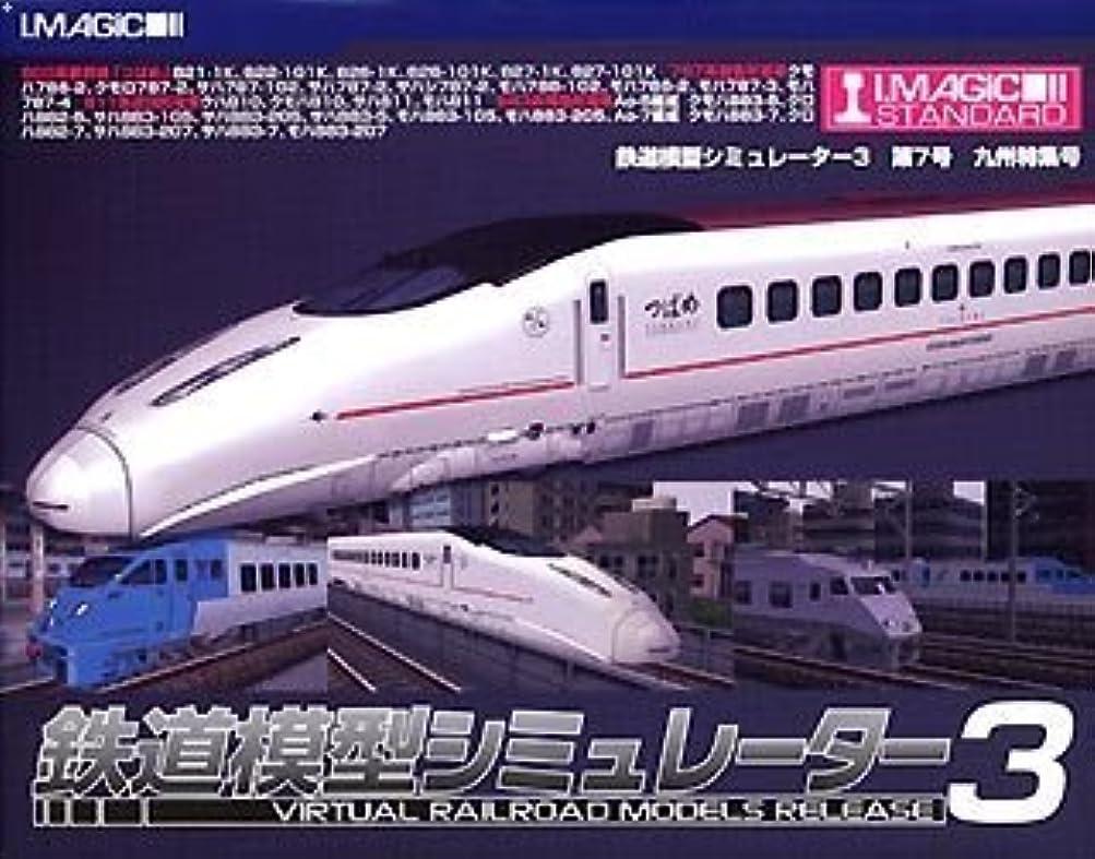 意気消沈した受信機悲劇的な鉄道模型シミュレーター 3 第7号 JR九州特集号