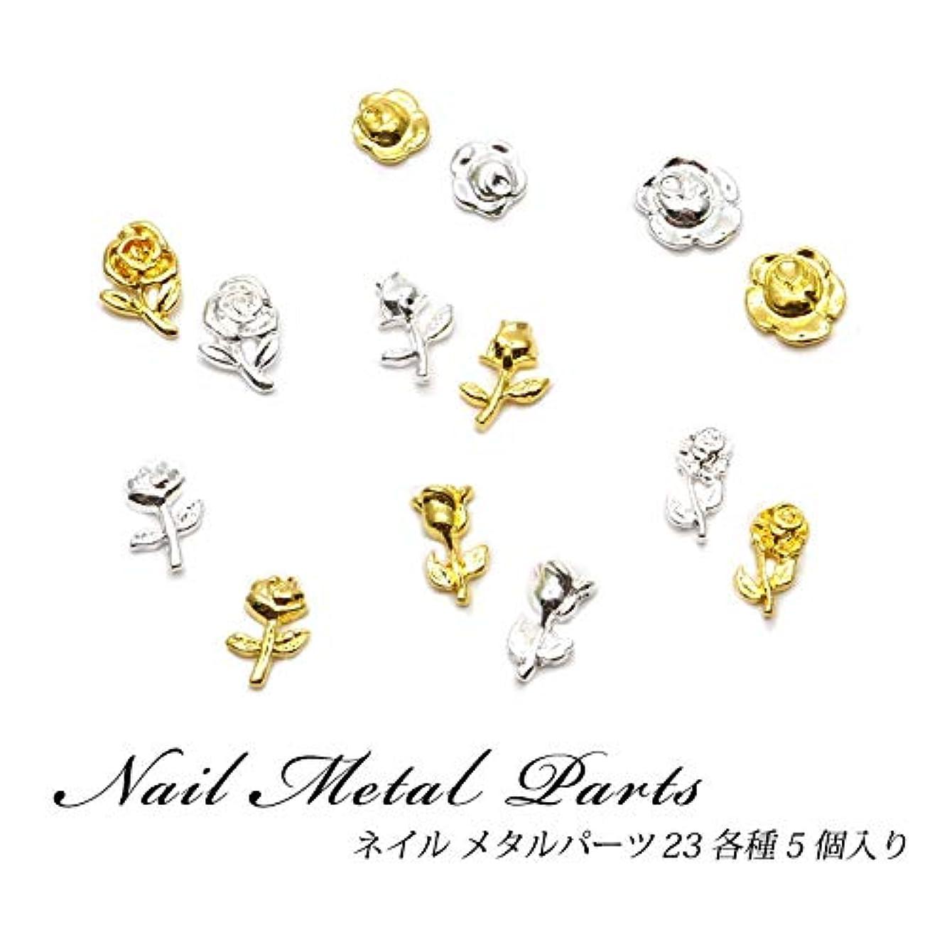 ネイル メタルパーツ 23 各種5個入り (ゴールド, 3.ローズ&リーフ 小)