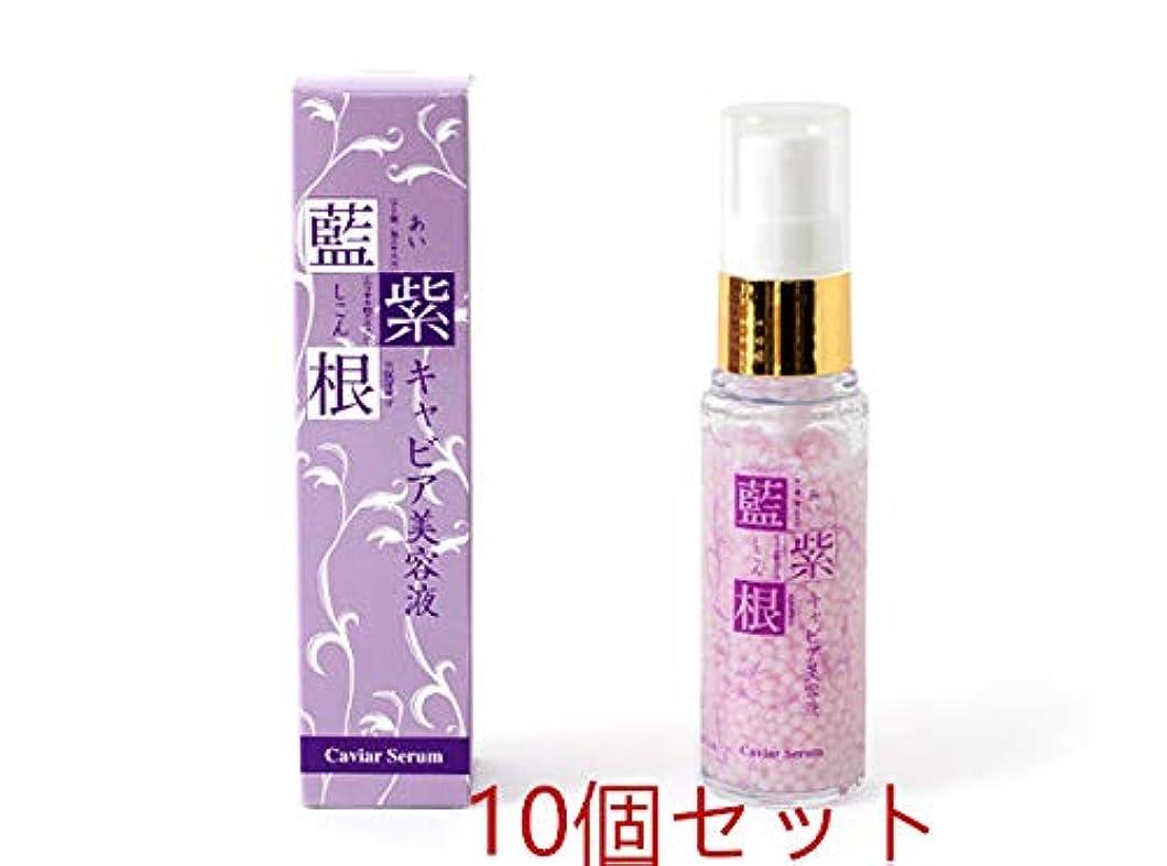 衰えるグリースラフ藍と紫根のキャビア美容液 30g 10個セット