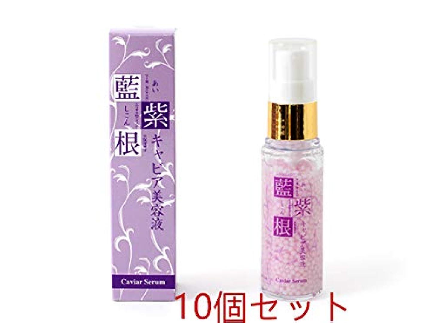 硬化するサイクロプスポーチ藍と紫根のキャビア美容液 30g 10個セット