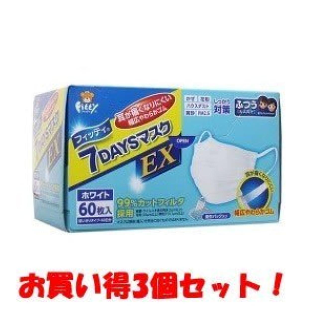 キャンベラ毒それる(2016年の新商品)(玉川衛材)フィッティ 7DAYSマスクEX ホワイト ふつう 60枚入(お買い得3個セット)