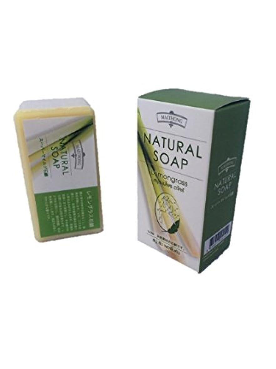 マイトン maithong soap remongrass  レモングラス石鹸  高級石鹸 洗顔石鹸 冬の乾燥に [並行輸入品]