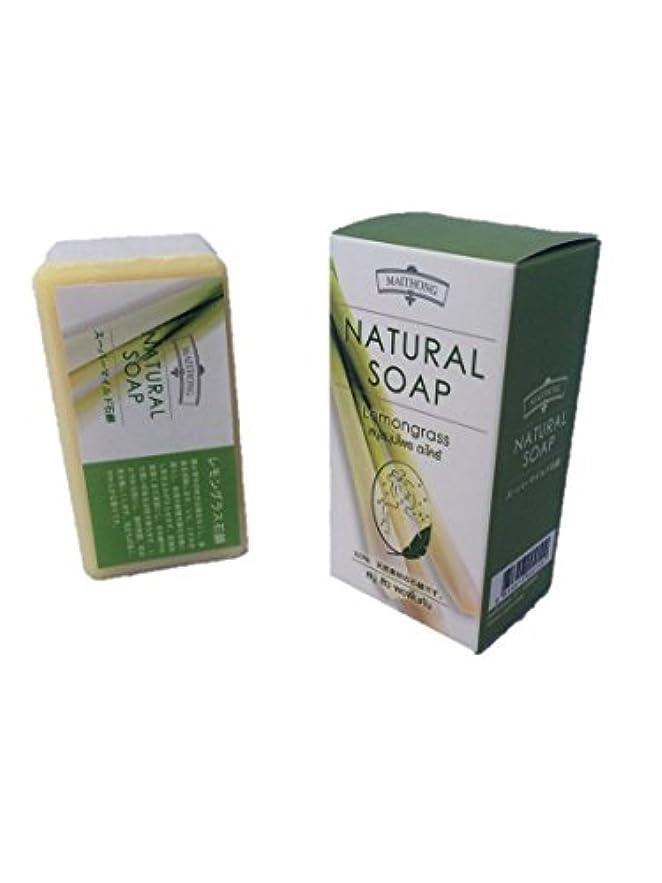 密輸処方機械マイトン maithong soap remongrass  レモングラス石鹸  高級石鹸 洗顔石鹸 冬の乾燥に [並行輸入品]