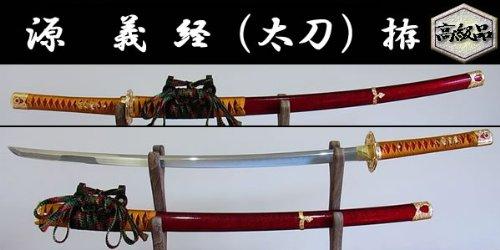 高級品 日本刀・模造刀 源義経(太刀)拵(戦国武将・大名シリーズ)