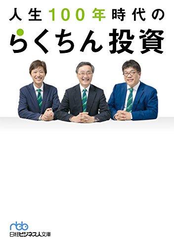 [画像:人生100年時代の らくちん投資]