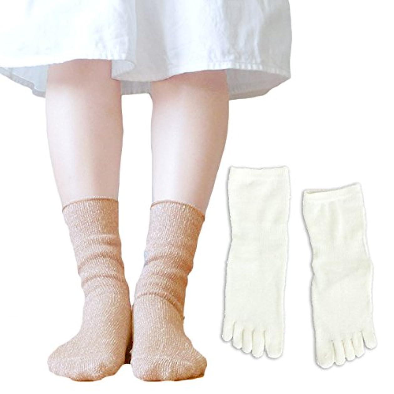暖かく代わってブロンズシルク コットン 先丸 ソックス & 5本指 ソックス 2足セット 日本製 23-25cm 重ね履き 靴下 冷えとり (23-25cm, ベージュ)