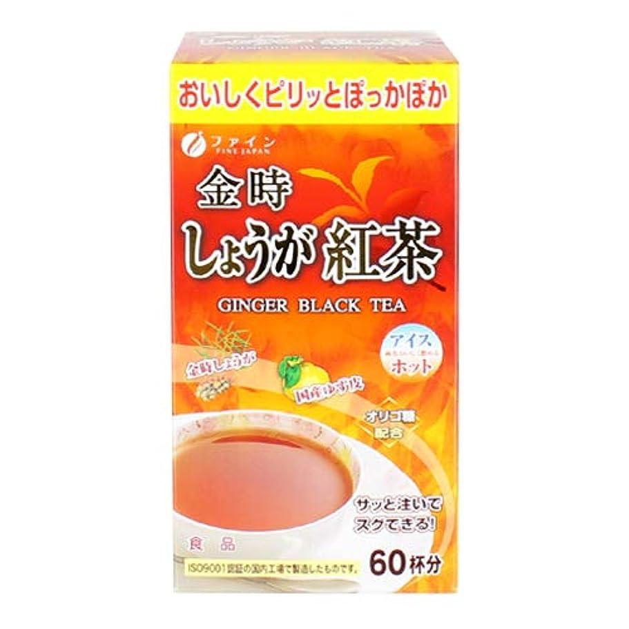 密度昇るゲストファイン しょうが紅茶 【30箱組】