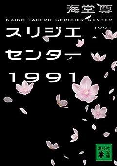 スリジエセンター1991 (講談社文庫)