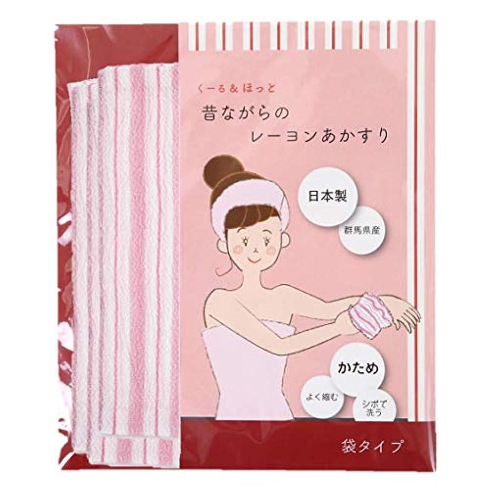 南復活十分にくーる&ほっと 昔ながらのレーヨンあかすり 日本製(群馬県で製造) 袋タイプ (5枚組(ピンク))