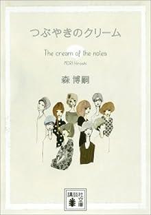 つぶやきのクリーム The cream of the notes (講談社文庫)