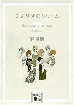 つぶやきのクリーム The cream of the notes (講談社文庫) by [森博嗣]