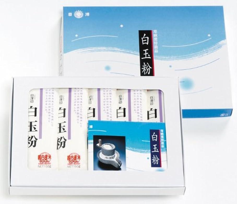 お嬢コンパクトコンサート日洋印白玉粉(150g×5袋入)