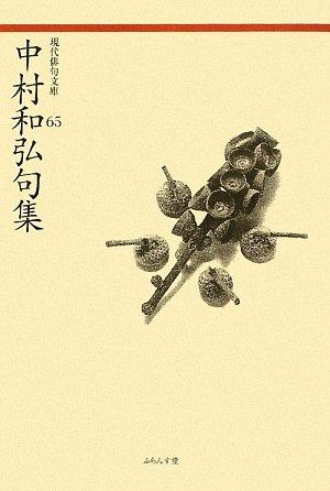 中村和弘句集 (現代俳句文庫)の詳細を見る