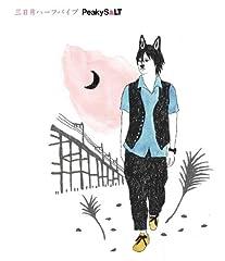 Peaky SALT「三日月ハーフパイプ」のCDジャケット