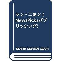 シン・ニホン (NewsPicksパブリッシング)
