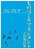 ものづくりマネジメントと情報技術 (静岡学術出版教養ブックス)