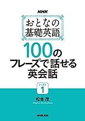 NHK おとなの基礎英語シーズン1 100のフレーズで話せる英会話