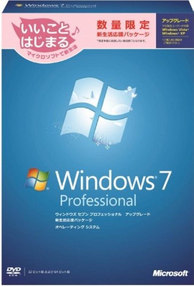 有望神経衰弱降臨Windows 7 Professional(J)アップグレード 新生活応援パッケージ