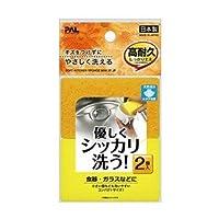 シッカリ洗い!高耐久ミニキッチンスポンジソフト2P日本製 39-305 【12個セット】