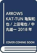 ARROWS KAT-TUN 亀梨和也 上田竜也 中丸雄一 2018年 5月号 [雑誌]: J-GENERATION 増刊