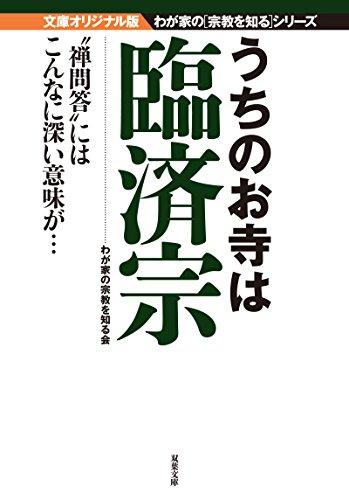 うちのお寺は臨済宗-我が家の宗教を知るシリーズ (双葉文庫)