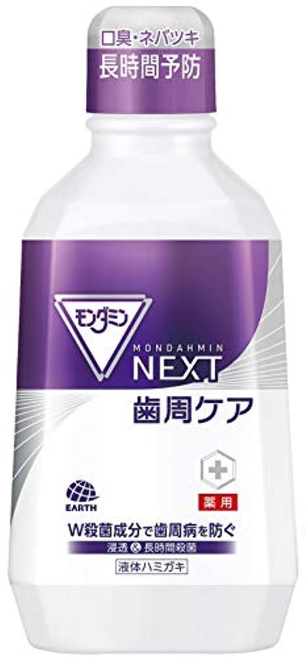 【医薬部外品】モンダミン NEXT 歯周ケア 液体ハミガキ [700ml]