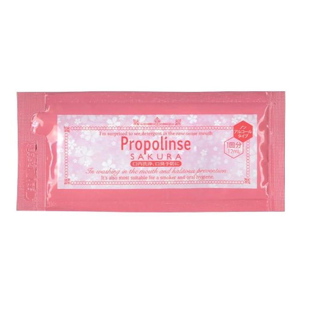 パン雑品振動させるプロポリンス マウスウォッシュ ハンディパウチ 12ml 100包 サクラ