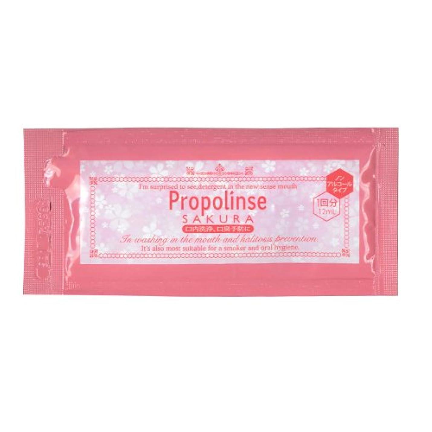 処理する蒸留胃プロポリンス マウスウォッシュ ハンディパウチ 12ml 10包 サクラ