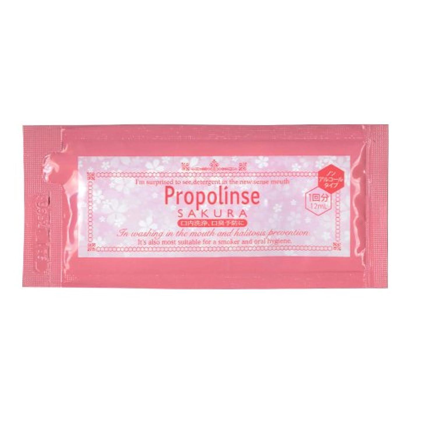 同化する可愛い豊富なプロポリンス マウスウォッシュ ハンディパウチ 12ml 10包 サクラ