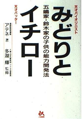 みどりとイチロー―五嶋家・鈴木家の子供の能力開発法 (ゴマ教育ブックス)