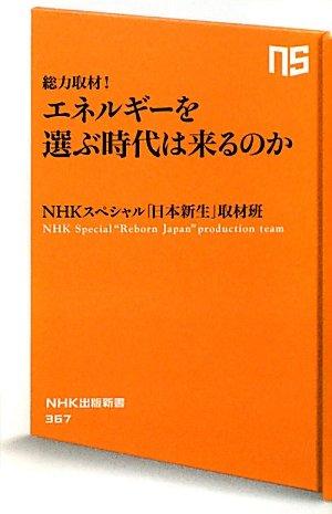 総力取材!  エネルギーを選ぶ時代は来るのか (NHK出版新書)の詳細を見る
