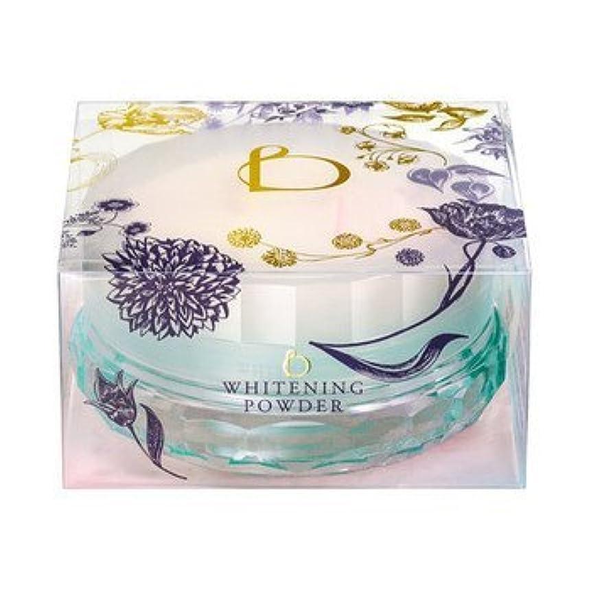 いっぱい円形吸収剤資生堂  ベネフィーク ホワイトニングパウダー 薬用美白美容パウダー 25g