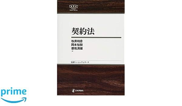 契約法 NBS (日評ベーシック・シ...