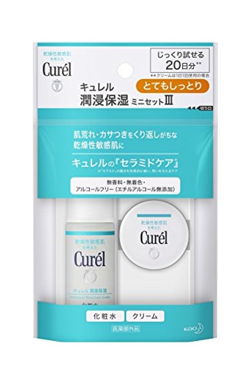 【トライアルセット】キュレル フェイスケア とてもしっとり(化粧水30ml+クリーム10g)
