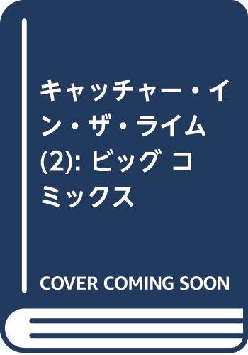 キャッチャー・イン・ザ・ライム(2): ビッグ コミックス