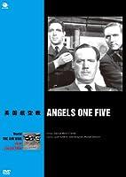 英国航空戦 [DVD]