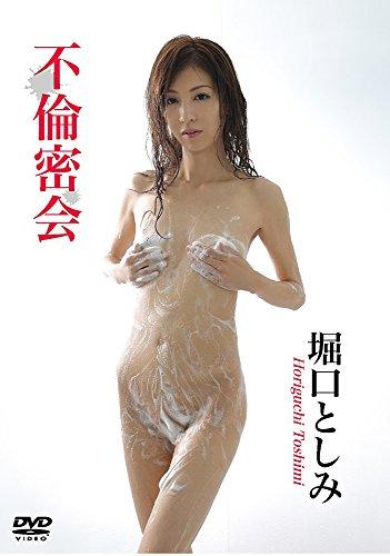 不倫密会 堀口としみ [DVD]