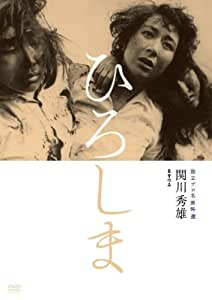 独立プロ名画特選 ひろしま [DVD]