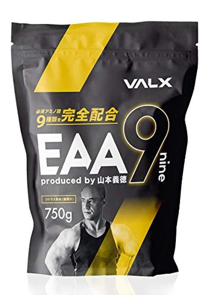 七時半絶え間ないフィルタVALX (バルクス) EAA9 Produced by 山本義徳 750g シトラス風味 必須アミノ酸