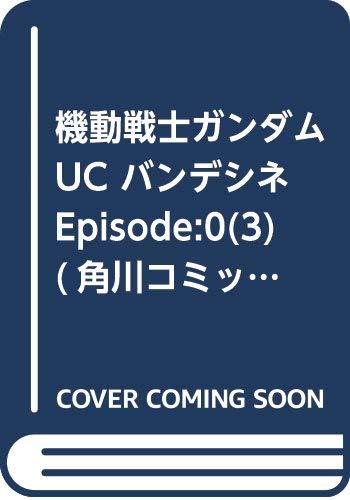 機動戦士ガンダムUC バンデシネ Episode:0(3) ...