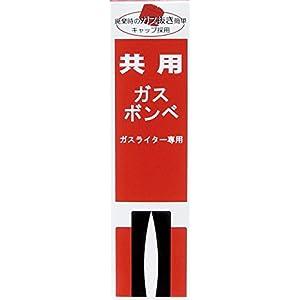 東京パイプ 共用ガスボンベ 55g