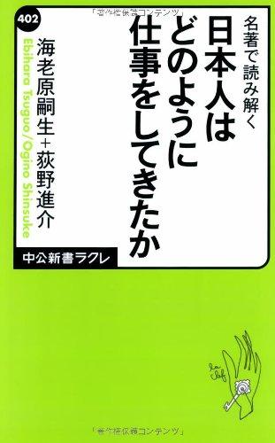 日本人はどのように仕事をしてきたか (中公新書ラクレ)