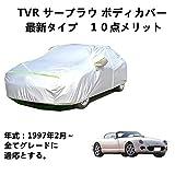 AUNAZZ/TVR Cerbera TVRサーブラウ 1997年2月~ 純正 カーボディカバー カーカバー UVカット オックスフォード合成アルミ膜 - 7,599 円