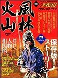 NHK大河ドラマ「風林火山」 (カドカワムック (No.247))