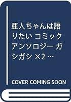 亜人ちゃんは語りたい コミックアンソロジー ガシガシ×2
