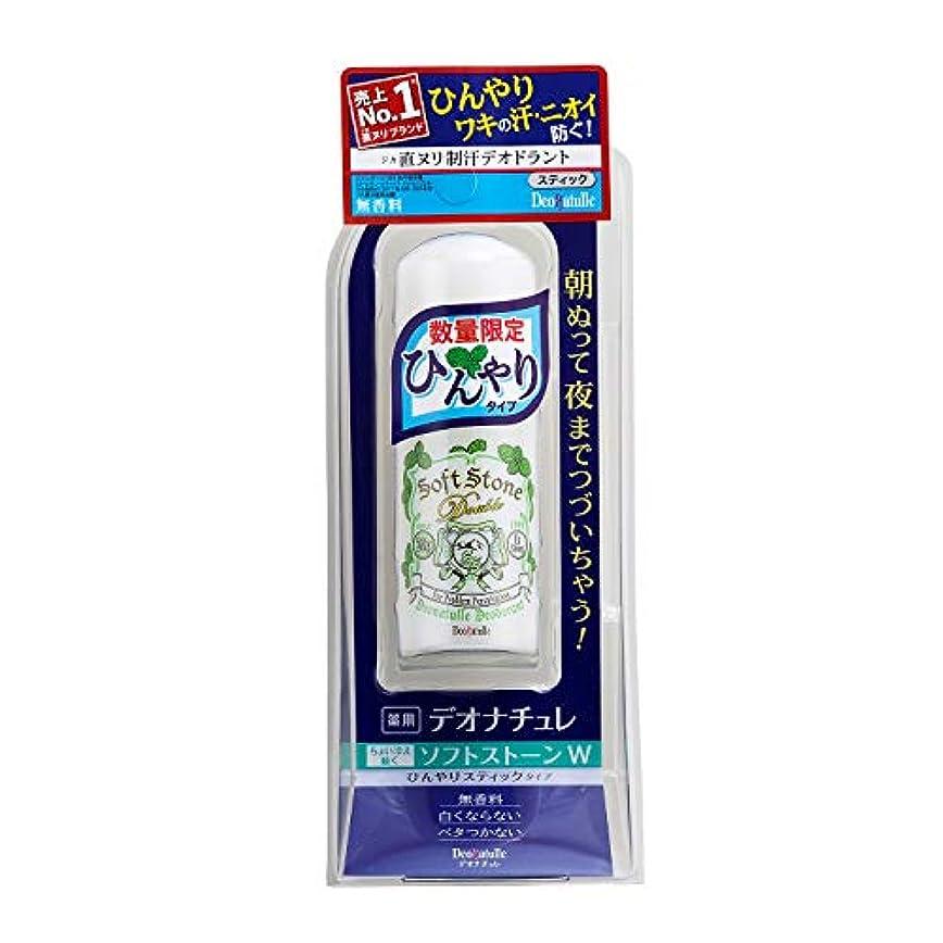 巡礼者プラスチック竜巻【数量限定品】 デオナチュレ ちょい冷え続くソフトストーンW 20g